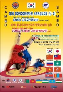 2010 동아시아삼보선수권 Poster